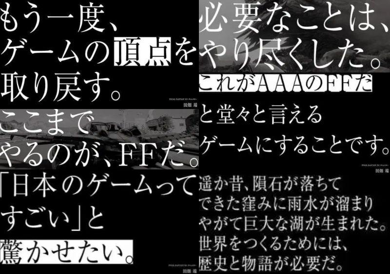 スクエニの次世代AAAタイトルにドラゴンズドグマの鈴木良太氏がバトルディレクターとして関わっていることが判明!! これもうFF16だろ