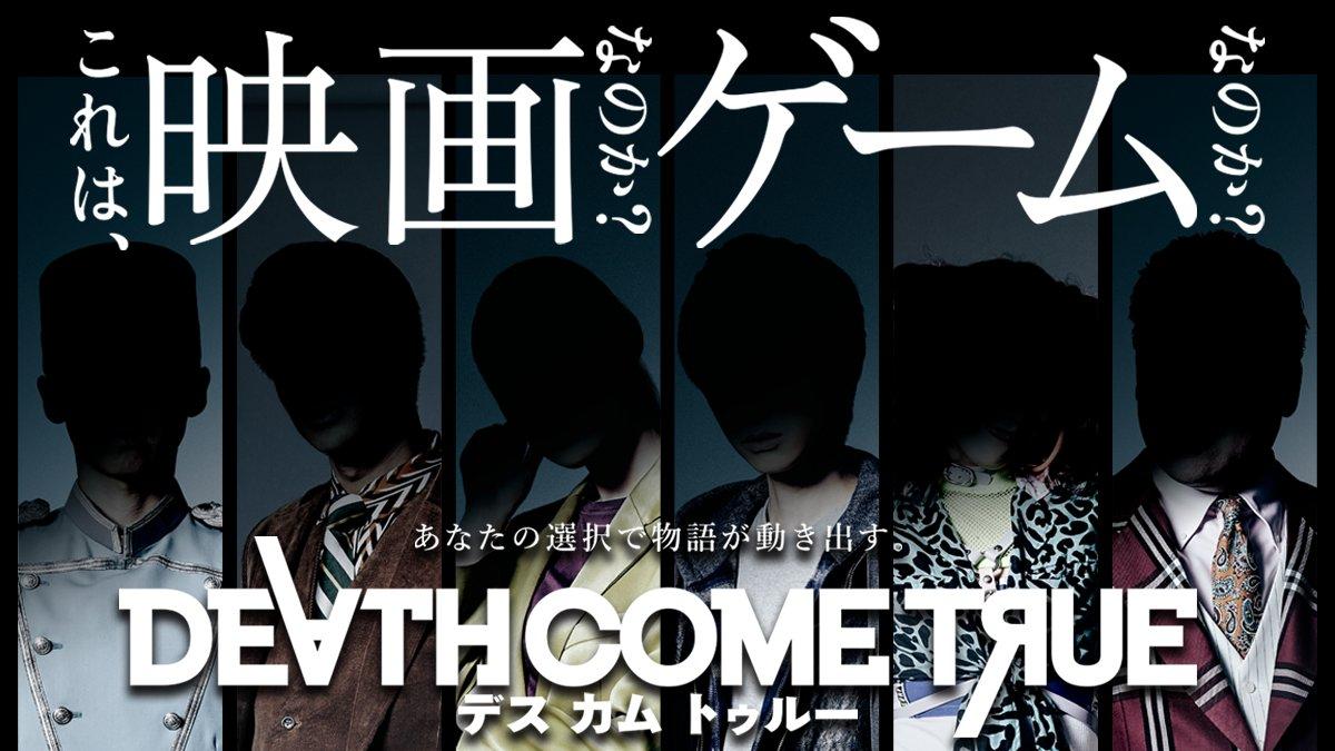 ダンガンロンパの鬼才、小高和剛が手掛ける新作Death Come Trueのスマホ版、スイッチで6月25日に先行発売!
