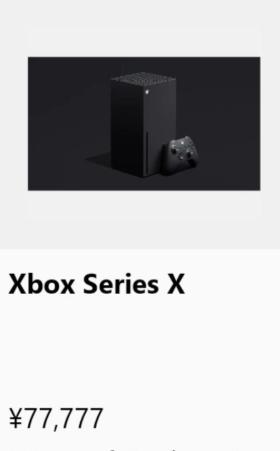 [ガチ]Xbox Series X、7万円台だと公式サイトでおもらし。ラッキーセブンで爆売れ必至キターwww
