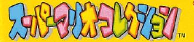 スイッチにマリオ64、サンシャイン、ギャラクシー1、2入りの「3Dマリオコレクション」の発売来るか!? 露骨な匂わせwww
