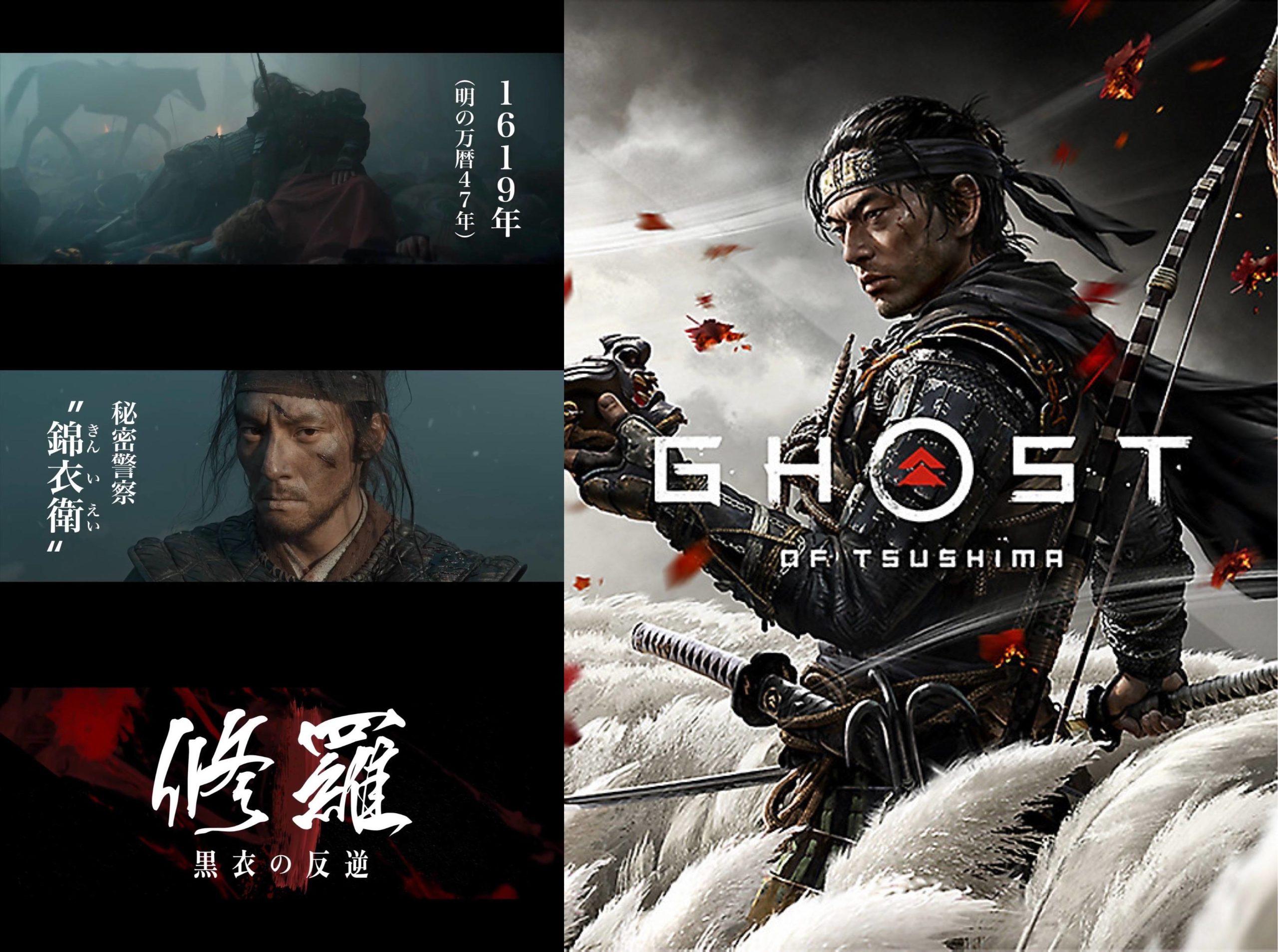 ゴーストオブツシマの起源は中国アル!開発者「時代劇映画へのオマージュ、黒澤監督にも影響を受けている。」