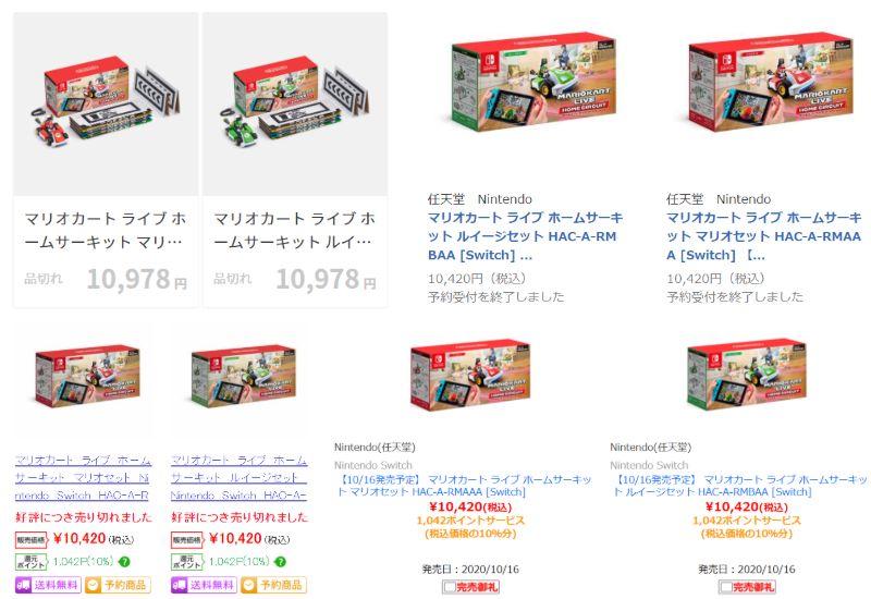 マリカー新作、ついにここまできた!人気すぎて売り切れ続出www