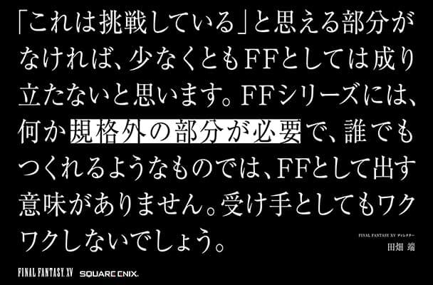[衝撃]FFCC、任天堂への出禁解除作だった!言い渡された取引再開の条件とは…